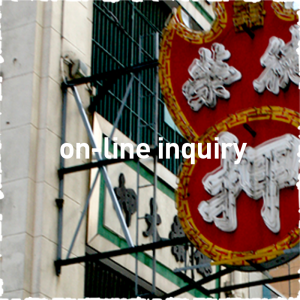 Main_online_inquiry